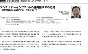 ジャパンサミット2